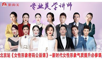 互动吧-北京站《形象密码》新时代女性形象提升必修课(个性化色彩+妆容发型定位+体型调整+服装搭配技+衣橱管理)
