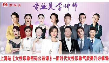 互动吧-上海站《形象密码》新时代女性形象提升必修课(个性化色彩+妆容发型定位+体型调整+服装搭配技+衣橱管理)