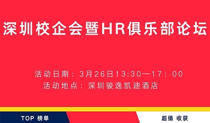 互动吧-免费:3月26日-HR俱乐部论坛- 深圳骏逸凯迪酒店