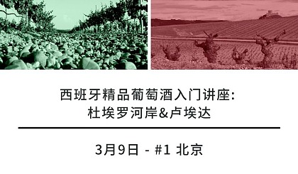 互动吧-3月9日,北京丨西班牙精品葡萄酒入门讲座: 杜埃罗河岸&卢埃达
