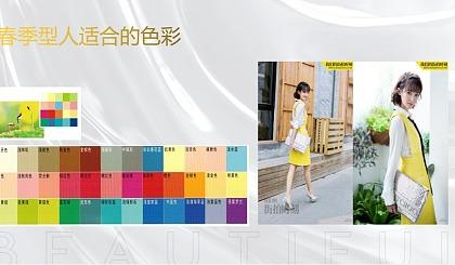 互动吧-武汉市个人整体形象提升研修班培训四季美学服装搭配培训机构