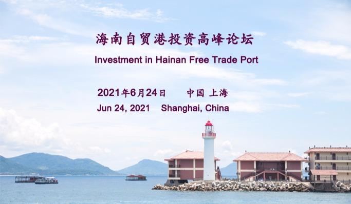 2021海南自贸港投资高峰论坛