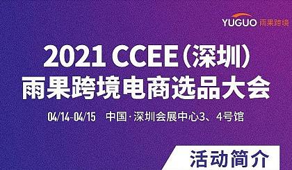 互动吧-雨果网跨境电商选品大会(广州站)展会