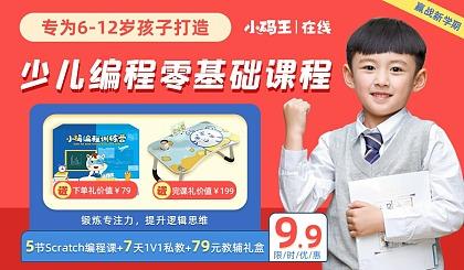 互动吧-小码王在线专为6—12岁孩子打造:5节编程课+7天1V1辅导+79元教辅礼盒,完课更有精美礼品赠送!