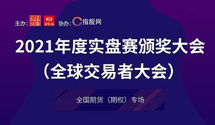 互动吧-2021第15届全球交易者大会,全国期货(期权)专场