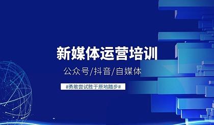 互动吧-【北京新媒体运营+公众号+抖音运营培训】互联网营销运营,引流变现