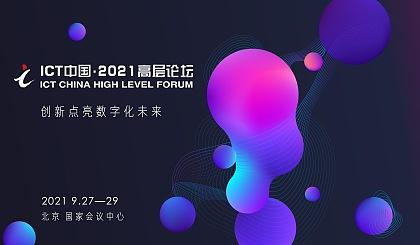 互动吧-ICT中国●2021高层论坛