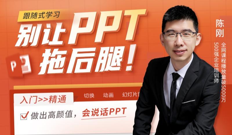 别让PPT拖后腿!从入门到精通,做出高颜值,会说话PPT