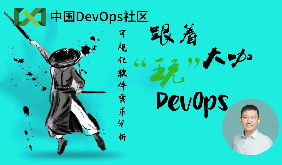 可视化软件需求分析 - 中国DevOps社区系列公益课