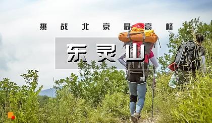 互动吧-【周末1日●东灵山】登顶北京**峰-腾云驾雾赏旷世之美