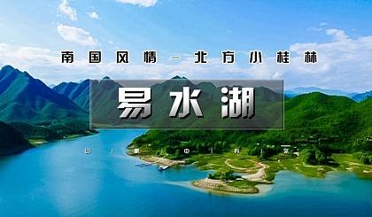 互动吧-【周末1日●易水湖】北方小桂林-《赤壁》取景地-太行水镇休闲一日活动