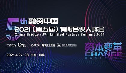 互动吧-融资中国2021(第五届)有限合伙人峰会
