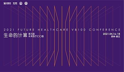 互动吧-第五届未来医疗100强大会