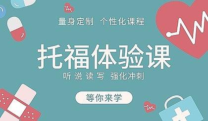互动吧-【北京托福培训课程哪家好】想留学英语差?领取听课名额!