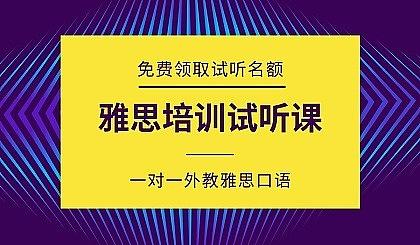 互动吧-【西安雅思培训哪家好】怎样提升雅思写作?点击免费领取听课名额!