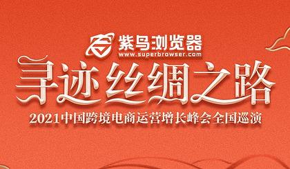 """互动吧-""""寻迹丝绸之路""""——2021中国跨境电商运营增长峰会全国巡演"""