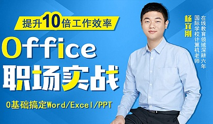 互动吧-142堂职场办公实战:Word/Excel/PPT全搞定,轻松提升10倍工作效率