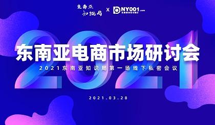 互动吧-2021东南亚电商市场研讨会 ● 深圳站