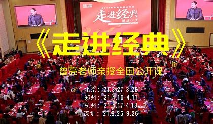 互动吧-曾亮老师亲授 2021全国公开课《走进经典 ● 解惑人生》北京、深圳、杭州、郑州