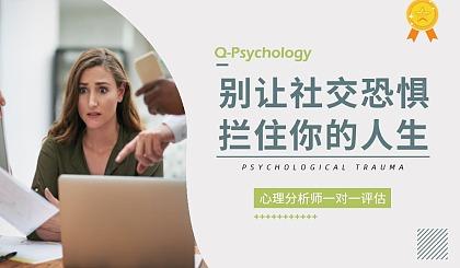 互动吧-别让社交恐惧,拦住你的人生 | 社交恐惧心理评估分析