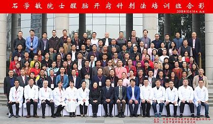 互动吧-【5月20日北京】国医大师石学敏醒脑开窍针刺治疗小儿脑瘫、语言障碍、中风后遗症