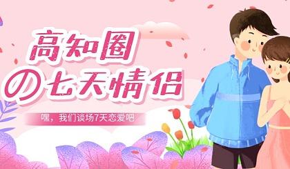 互动吧-【10.23周六下午丨上海】cp17.0线上互选配对,我们来谈场7天的恋爱吧