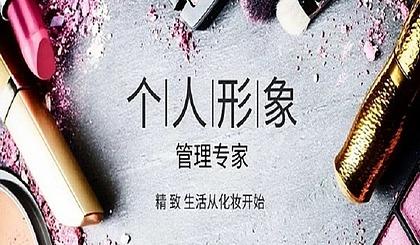 互动吧-北京站形象美学沙龙:学点专业的,揭开你的形象困惑!