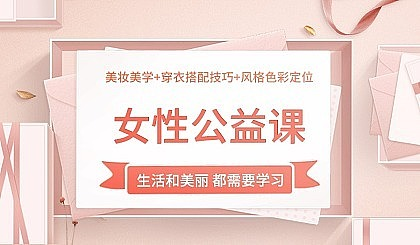 互动吧-北京站《女性形象密码》:美妆美学+穿衣搭配技巧+风格色彩定位