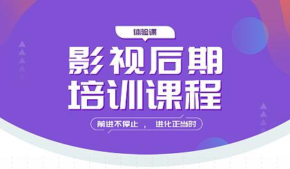 互动吧-【北京抖音短视频剪辑运营培训学校】剪辑制作软件培训,影视后期就业辅导【可预约试听】