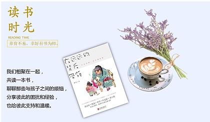 互动吧-【全新升级】4月天津幸福悦读会《在远远的背后带领》读书会