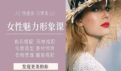 互动吧-北京站美学沙龙:遇见最美的自己:妆容+发型+服装搭配+衣橱管理