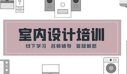 互动吧-【北京家装工装设计师培训】室内手绘,全景效果图设计培训,就业培训【可预约试听】