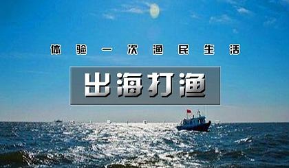互动吧-【周末1日●出海打渔】包船出海の体验一次渔民生活-品新鲜海鲜-打卡网红滨海图书馆 休闲1日活动