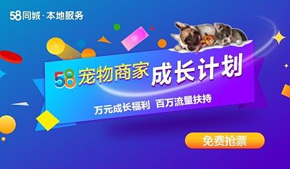互动吧-【万元福利扶持】|58宠物商家成长计划