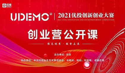 互动吧-【4.02-6.05】UDEMO2021优投创新创业大赛-优投创业营系列公开课