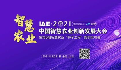 """互动吧-2021中国智慧农业创新发展大会暨""""种子工程""""发布会@国际智慧农业装备展"""