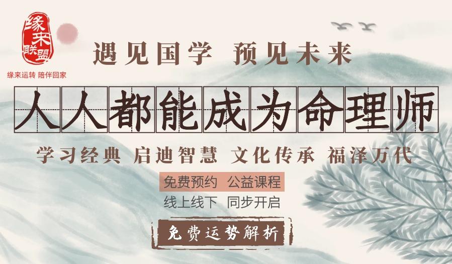 【免费】弘扬国学文化,掌握人生命运 学习易经 智慧人生