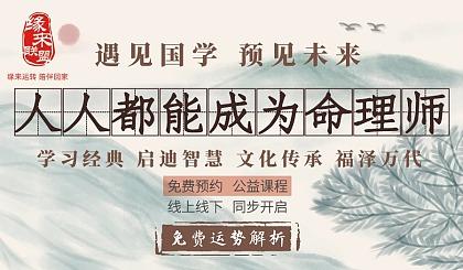 互动吧-【免费】弘扬国学文化,掌握人生命运 学习易经 智慧人生