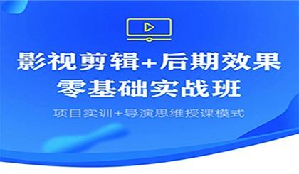互动吧-杭州零基础学视频剪辑拍摄,影视剪辑包装培训班