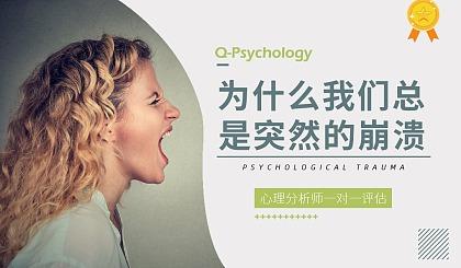 互动吧-广州 & 为什么我们总是突然的崩溃? | 1对1专业心理评估