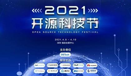 互动吧-2021开源科技节