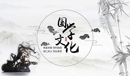 互动吧-【南京国学免费体验课】弘天地之正气,功社稷之千秋