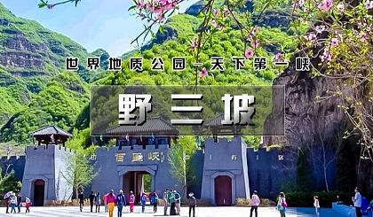 互动吧-【周末1日●野三坡开山节•A线】4月10日【免门票】天下**百里峡+七彩艺术小镇の野三坡 我来野!