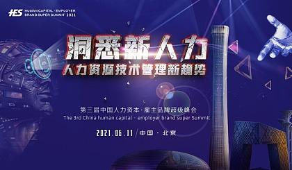 互动吧-2021人力资源技术管理新趋势超级峰会在京举行!