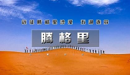 互动吧-【五一3日●腾格里穿越●火车】5.2-5.4远征腾格里-五湖连穿-百人穿越队(火车团-含露营装备)