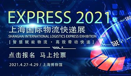 互动吧-上海国际快递物流博览会