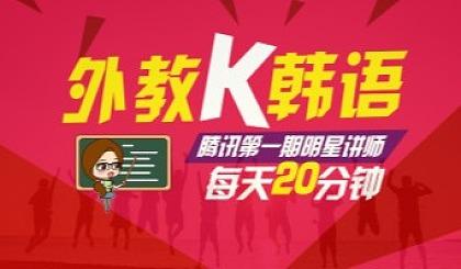 互动吧-北京韩语培训地址-延世韩国语培训-零基础韩语培训体验课