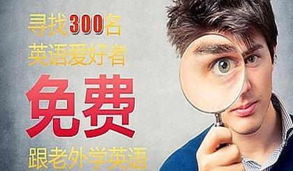 互动吧-寻找苏州300名有志青年跟着【老外】学英语体验课
