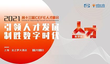 互动吧-引领人才发展,制胜数字时代丨第13届CEFE人才峰会