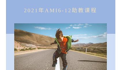 互动吧-AMI深圳中心 | 2021年AMI6-12助教课程(线上3周课程-蒙特梭利)
